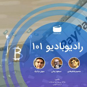 Radio_Budio_Episode_0101