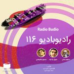 Radio_Budio_Episode_0116