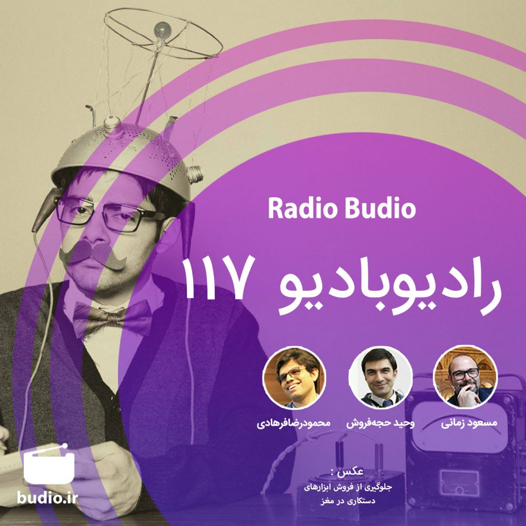 Radio_Budio_Episode_0117