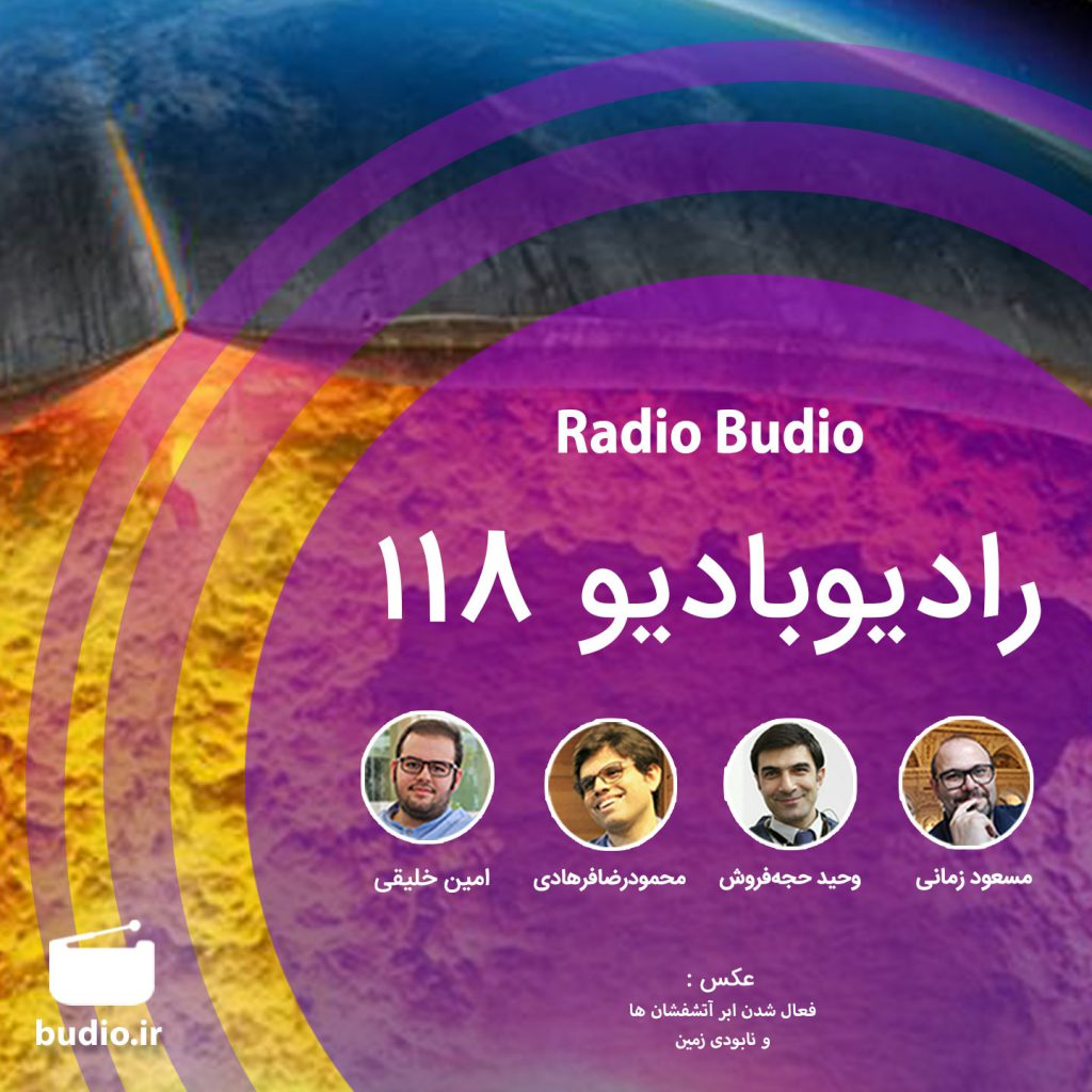 Radio_Budio_Episode_0118