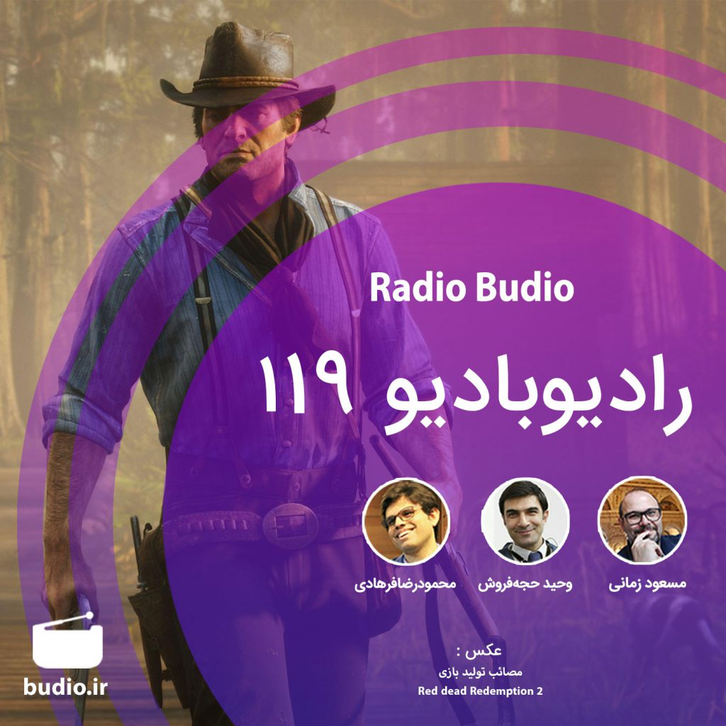 Radio_Budio_Episode_0119