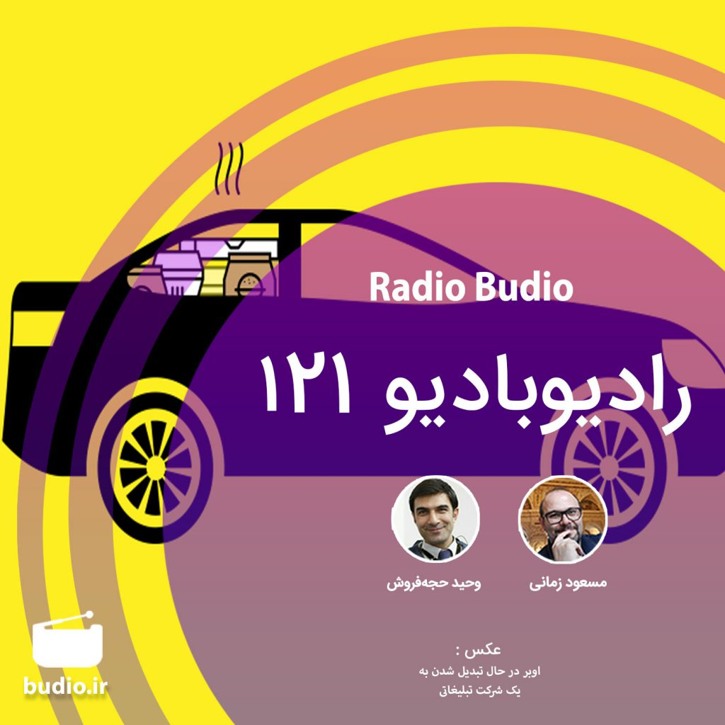 Radio_Budio_Episode_0121